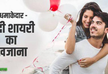 Best Sayari Collections in Hindi, Best Hindi Quotes Sayari