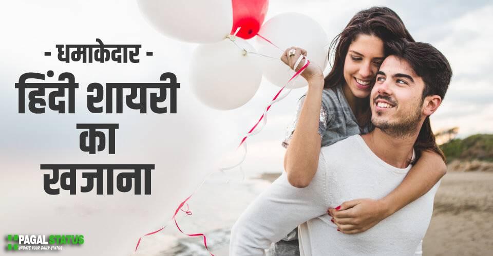 Best Shayari Collections in Hindi, Best Hindi Quotes Shayari
