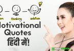 Best Inspiring Quotes in Hindi, Best Motivational Quotes in Hindi