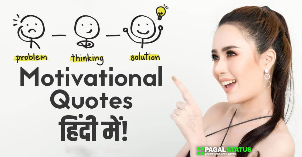 560+ Best Motivational Quotes in Hindi Best Inspiring Quotes in Hindi