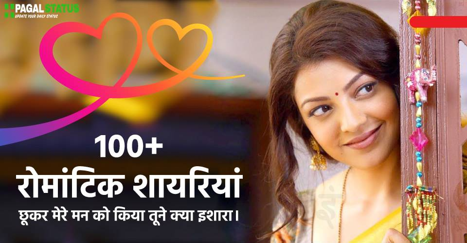 Cute Romantic Sayaris Collections in Hindi For Lovers