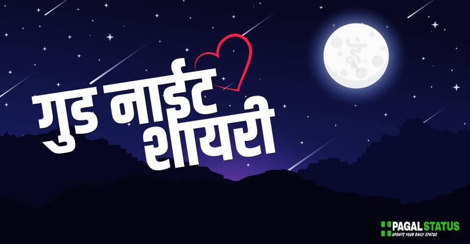 Best Good Night Wishes Sayari in Hindi