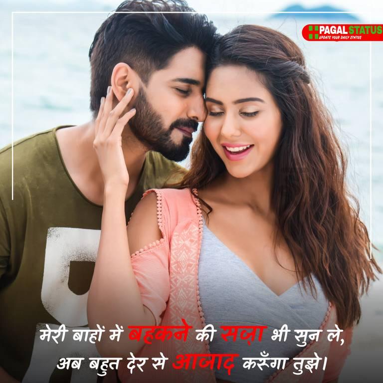 Cute Couple Romantic Sayaris in Hindi