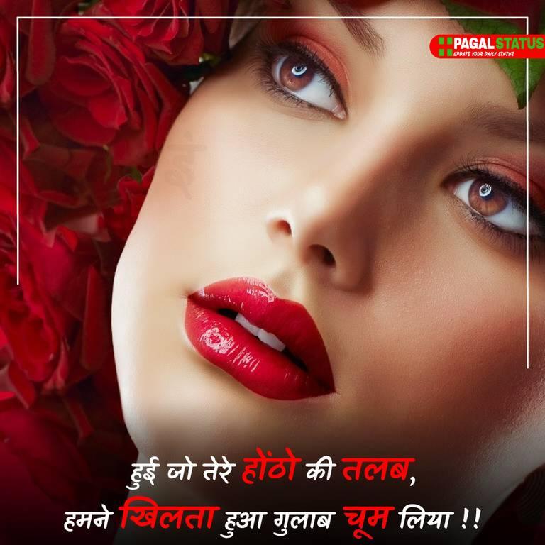 Romantic Sayari For Wife