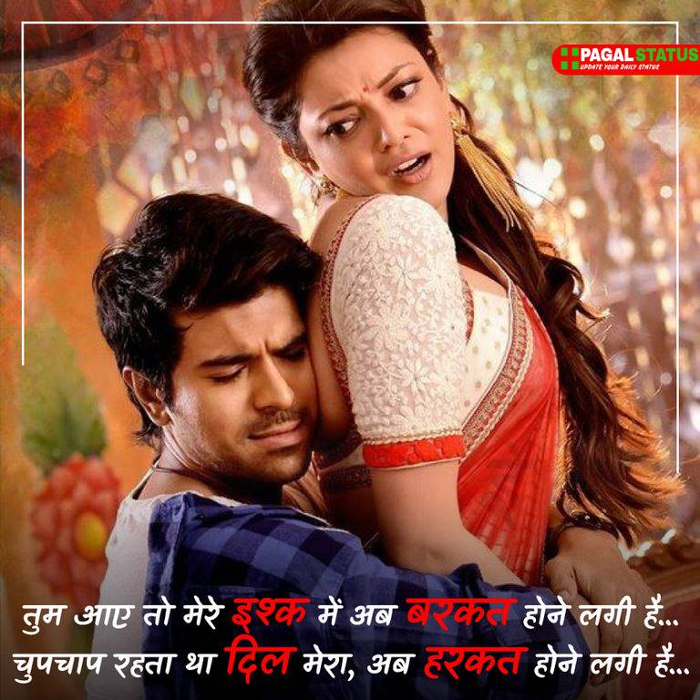 Romantic Hindi Sayari For Girlfriend