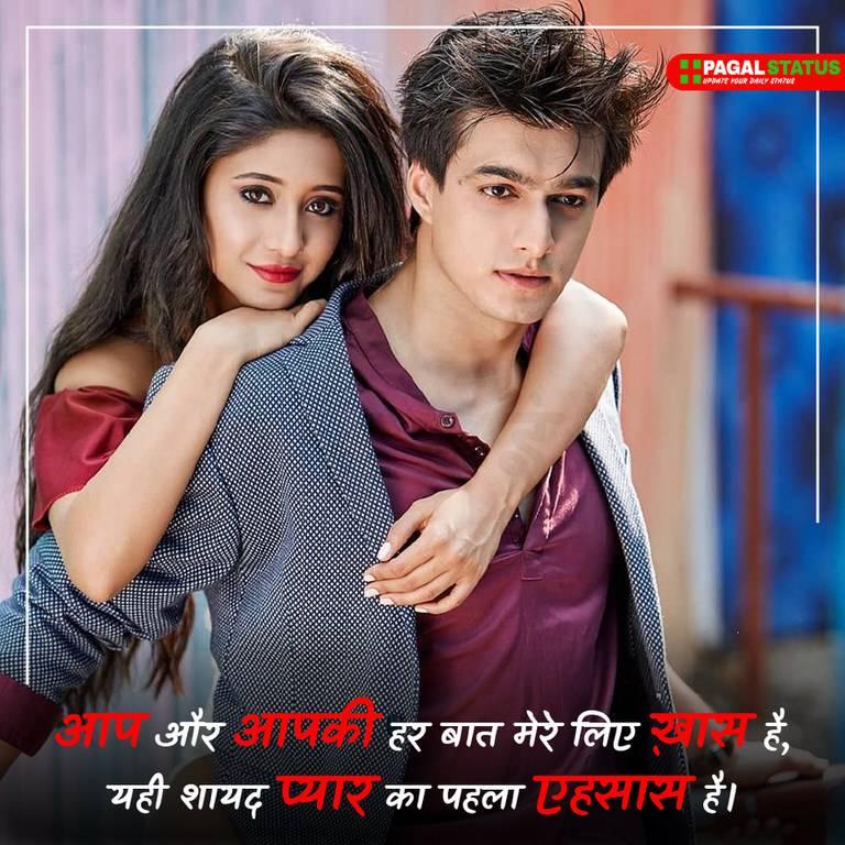 Romantic Couple Sayari in Hindi
