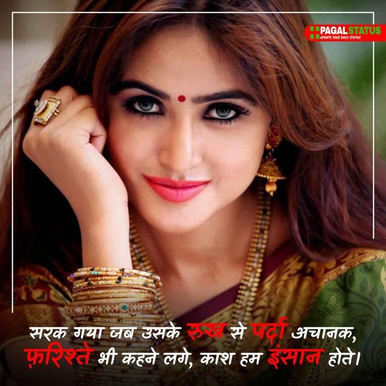 Romantic Sayari in Hindi