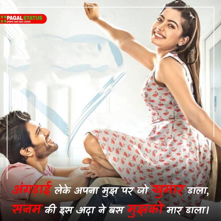 Cute love Romantic Qoute Status in Hindi