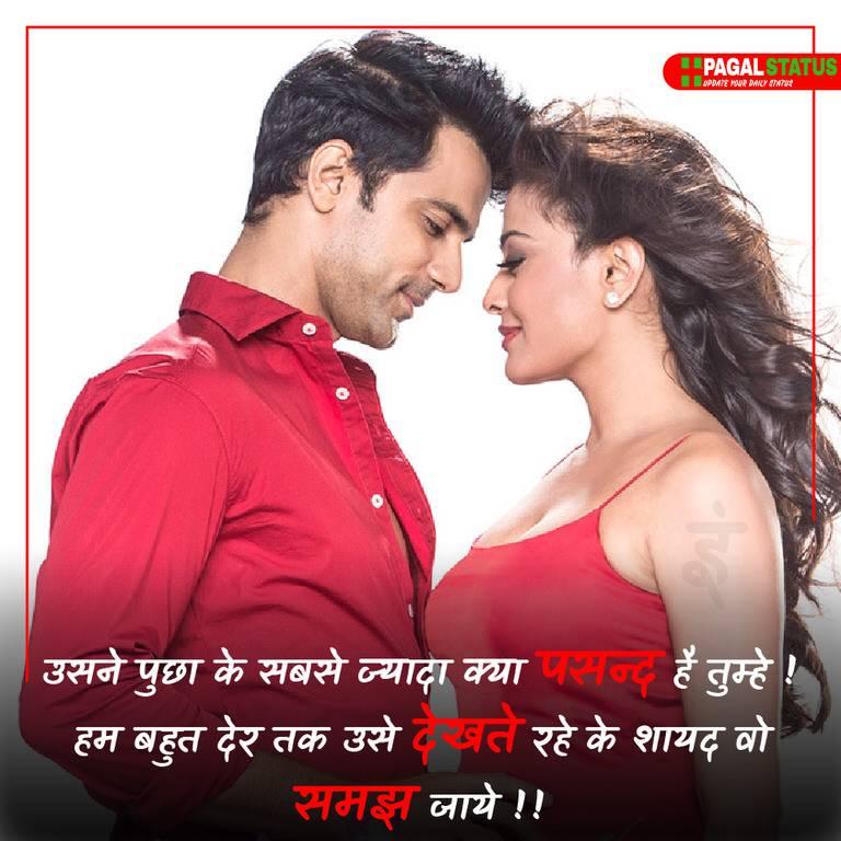 Love Romantic Sayari in Hindi