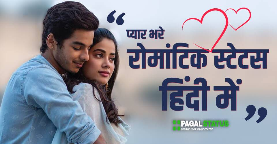 Love Romantic Quotes Status For True Lovers in Hindi
