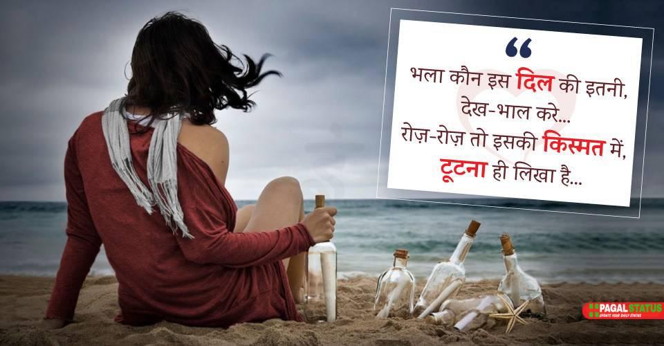 Sad Brearup Sayari in Hindi