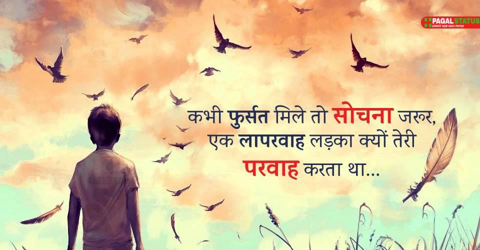 Latest Sad Sayari in Hindi