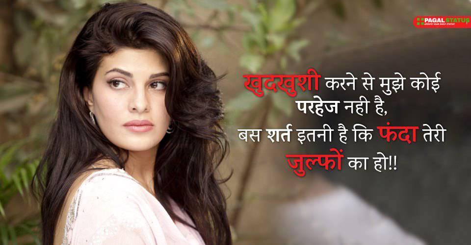 Best Hindi Sayari For Lovers