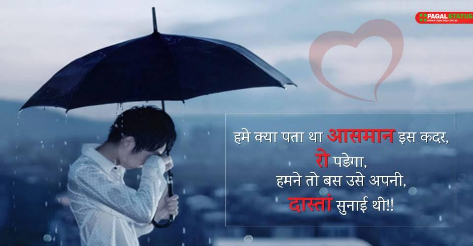 Sad Sayari in Hindi For BF