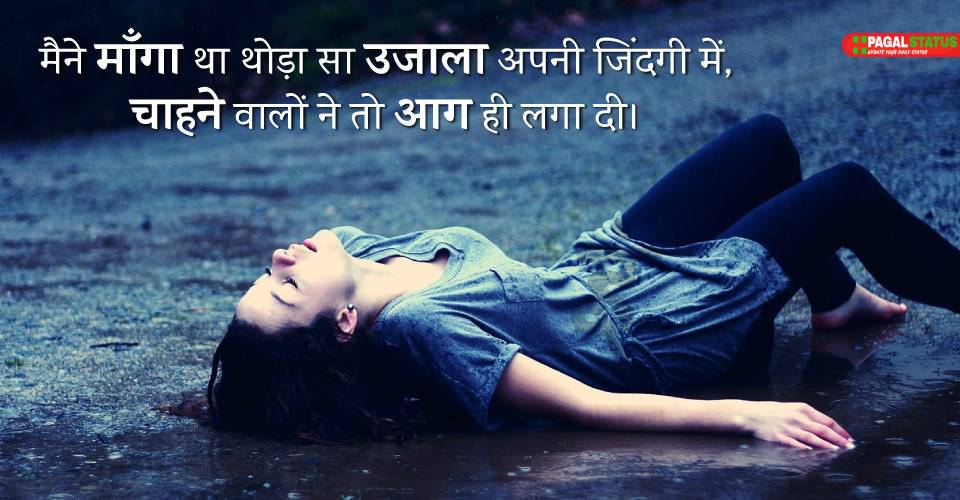 Sad Sayari For Boys
