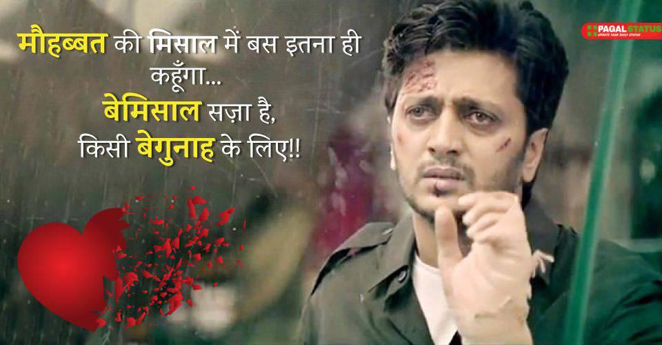 Sad Sayari in Hindi For GF