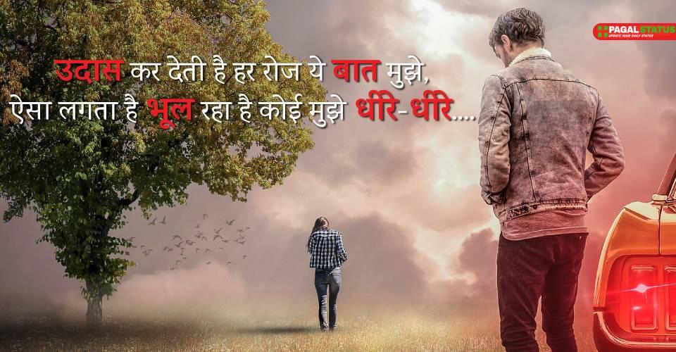 Verry Sad Sayari in Hindi