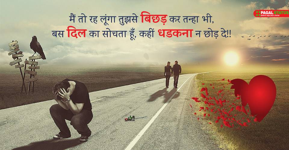 Sad Sayari in Hindi For Lovers