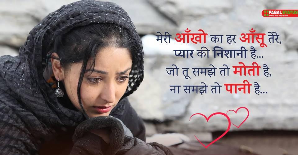 Sad Sayri For Girl