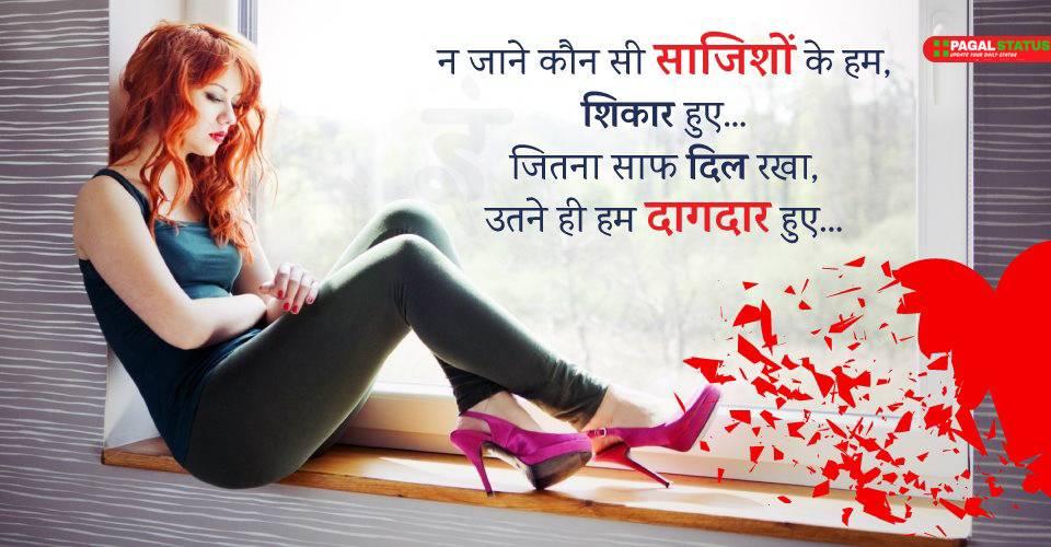 New Sad love Hindi Sayari With image
