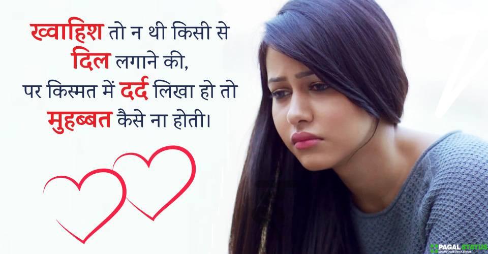 Love Sad Sayari With Images in Hindi