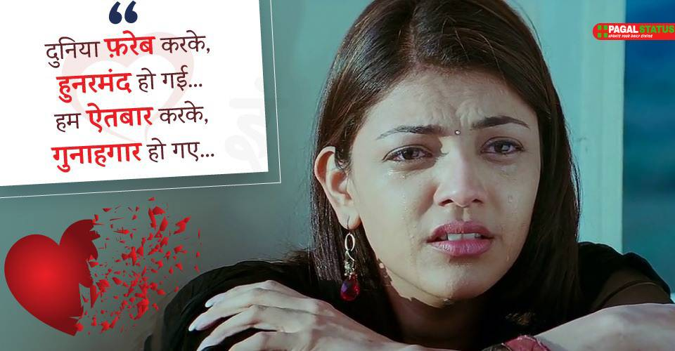 Love Sad Sayari in Hindi With images