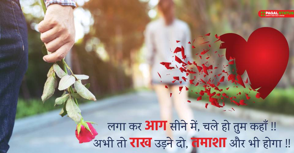 Sad True Love Story in Hindi