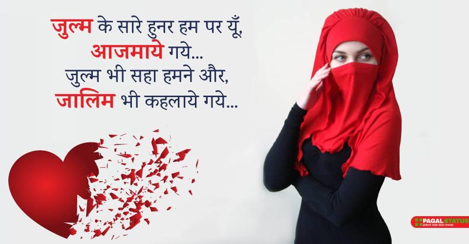 Love Sad Sayari in Hindi
