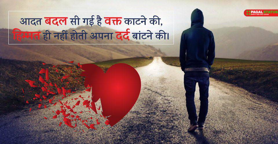 Best Sad Sayari In Hindi Downlaod