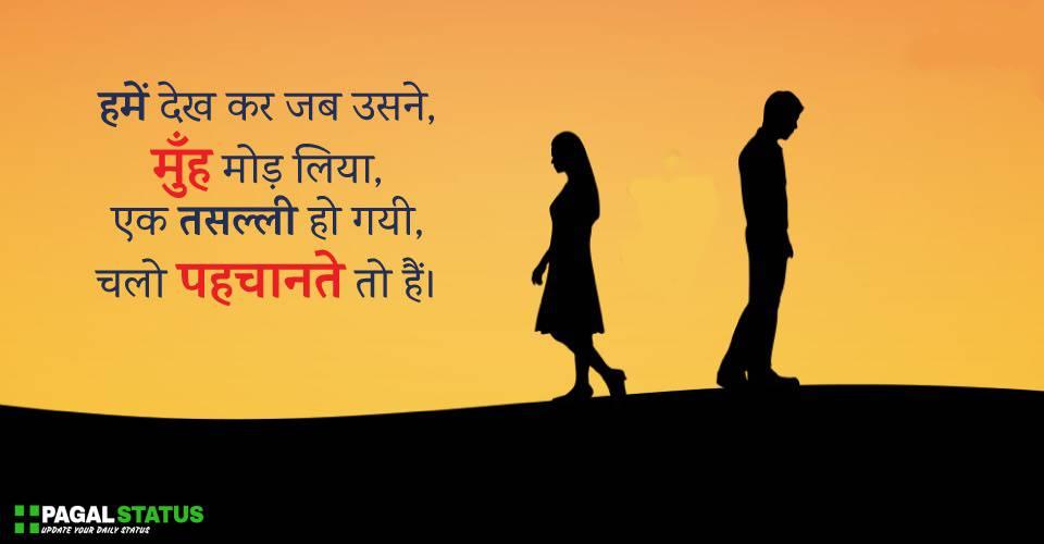 460+ Sad Sayari in Hindi