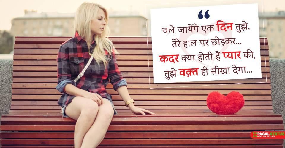Sad Love Qoute Status in Hindi