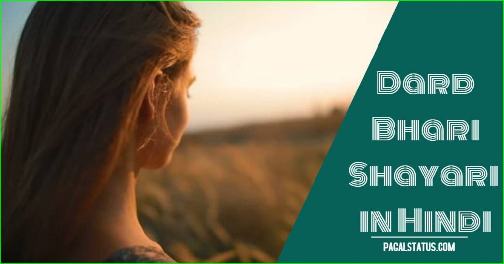 Dard Bhari Shayari With Quotes Status in Hindi