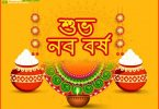 Happy Pohela Boishakh 2020 Wishes Status