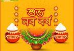 Happy Pohela Boishakh 2020 Wishes Status