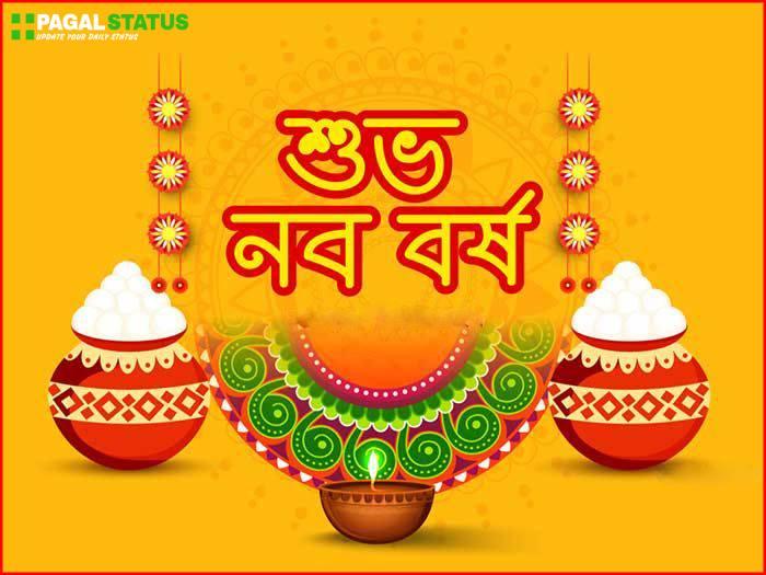 Happy Pohela Boishakh 2021 Status