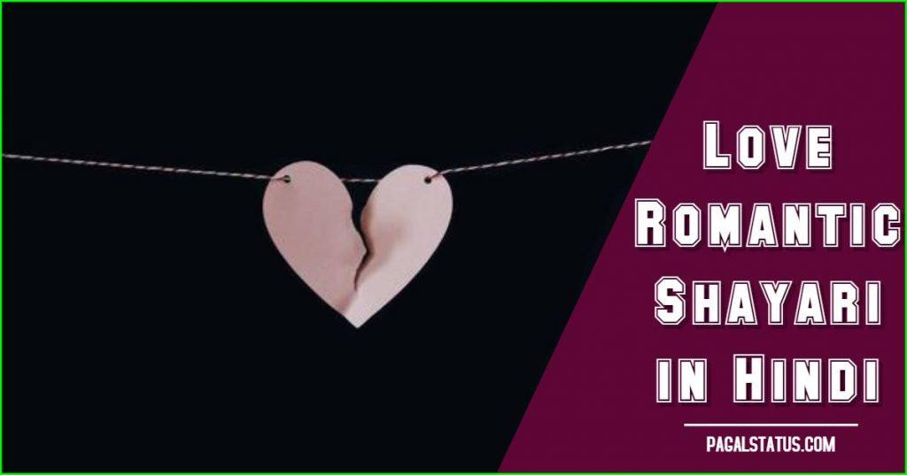 650+ Love Shayari in Hindi, Love Romantic Shayari in Hindi