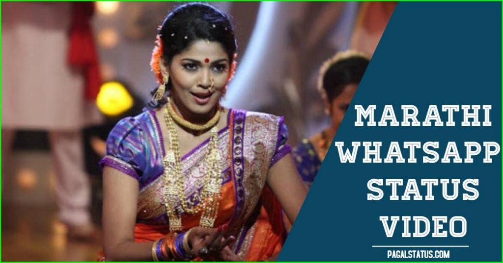 Marathi Whatsapp Status Video Download