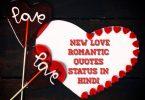 New Love Romantic Quotes Status in Hindi
