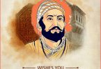 Chhatrapati Shivaji Jayanti 2021 Status Video Download