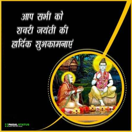 Shabari Jayanti Quotes With Images