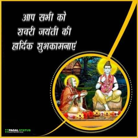 Shabari Jayanti Quotes With Images