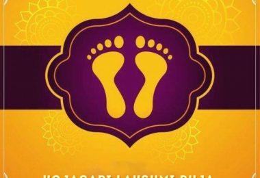 Kojagari Lakshmi Puja 2021 Whatsapp Status Video